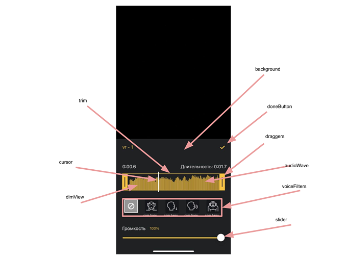 AudioEditScreen 11